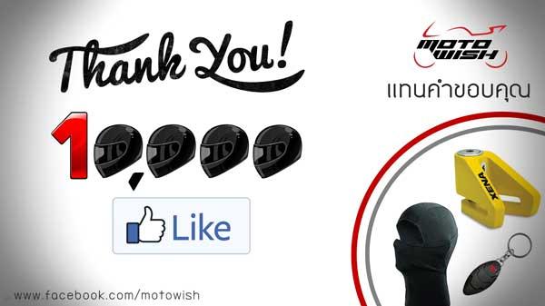 Motowish-FB-10000-Likes