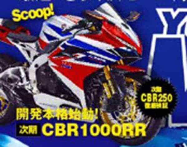 Motowish-big-bike-CBR1000RR-1