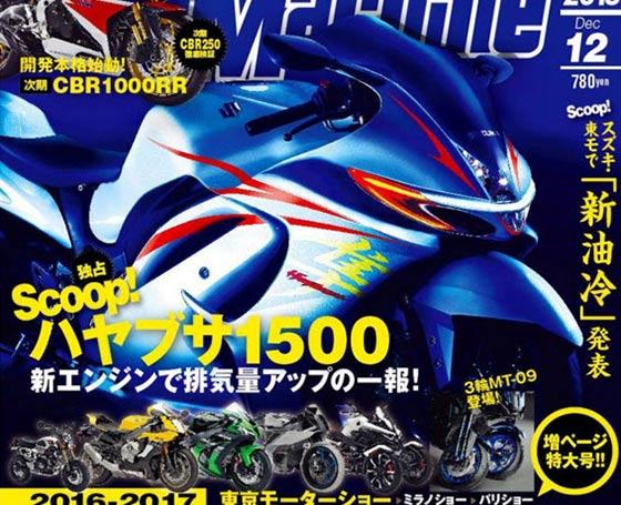 มันจะใช่ Suzuki Hayabusa โฉมใหม่ไหมน้อ??? | MOTOWISH 94