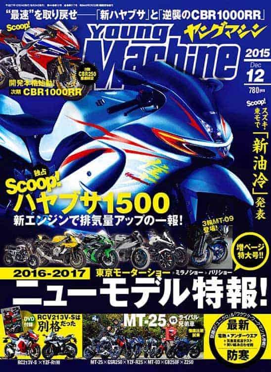 Motowish big bike Hayabusa 2016 - มันจะใช่ Suzuki Hayabusa  โฉมใหม่ไหมน้อ??? - ถ้าพูดถึงพญาเหยี่ยวทางเรียบต้องนึกถึง ซูซูกิ ฮายาบูสะ (Suzuki Hayabusa) อย่างแน่นอน จะว่าไปแล้วโฉมของมัน