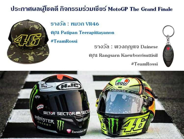 มาแล้วๆ ประกาศผลผู้โชคดี กิจกรรมร่วมเชียร์ MotoGP The Grand Finale !!!   MOTOWISH 50