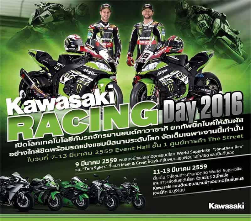 รวมพลคน Kawasaki กิจกรรม Meet & Greet Jonathan Rea และ Tom Sykes | MOTOWISH 67