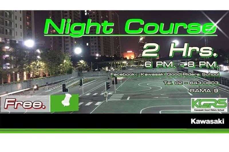 Motowish Kawasaki Night Course 1 - Kawasaki Good Riders School (Night Course) เรียนขี่บิ๊กไบค์ตอนกลางคืน ฟรีๆๆ !!! - บจ.คาวาซากิ มอเตอร์ ผู้จำหน่ายรถบิ๊กไบค์ได้เล็งเห็นถึงความสำคัญของการขับขี่รถจักรยานยนต์ให้กับทุกคนบนท้องถนน จึงได้จัดให้มีการสอนการขับขี่คอร์สระยะสั้น 2 ชั่วโมง ให้กับผู้ที่ไม่มีเวลาช่วงกลางวัน เพื่อให้ทุกท่านได้เพิ่มทักษะการขับขี่รถบิ๊กไบค์อย่างถูกต้องและปลอดภัย