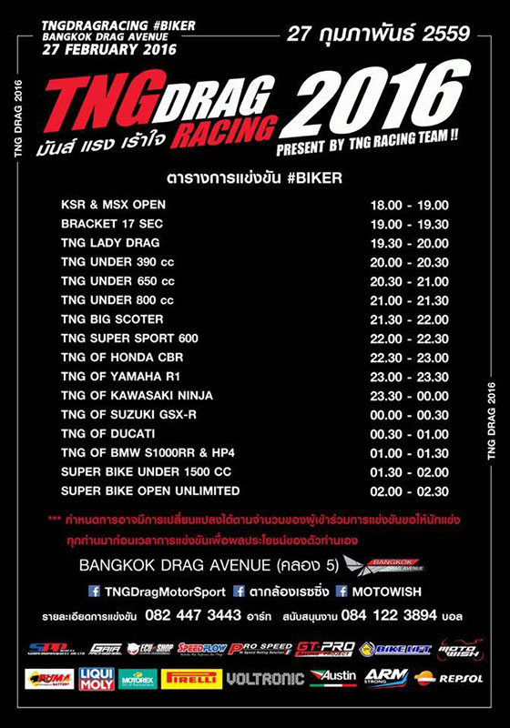 motowish TNG 2016 1