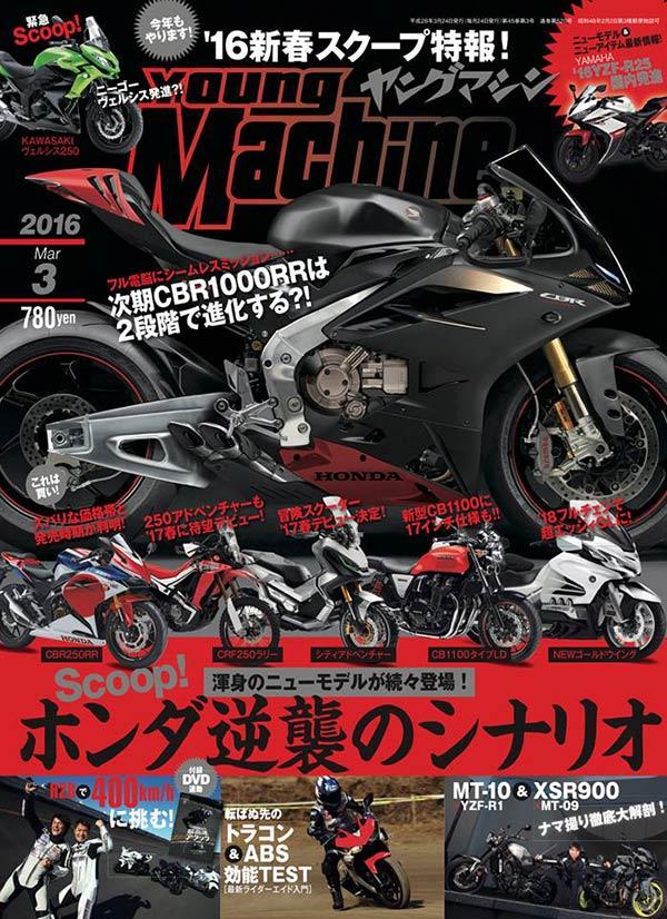 ปล่อยมาอีก!! ภาพเรนเดอร์ Honda CBR1000RR เจเนอเรชั่นใหม่ | MOTOWISH 57