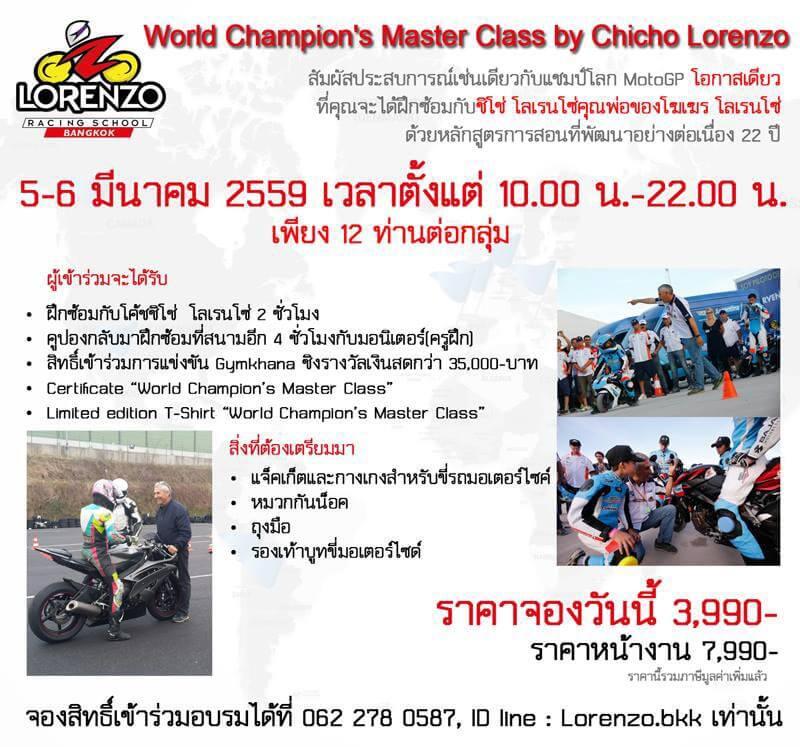 หลักสูตรเรียนเรสซิ่งแบบคอร์เค ลอเรนโซ่ แชมป์โลก MotoGP #99   MOTOWISH 105