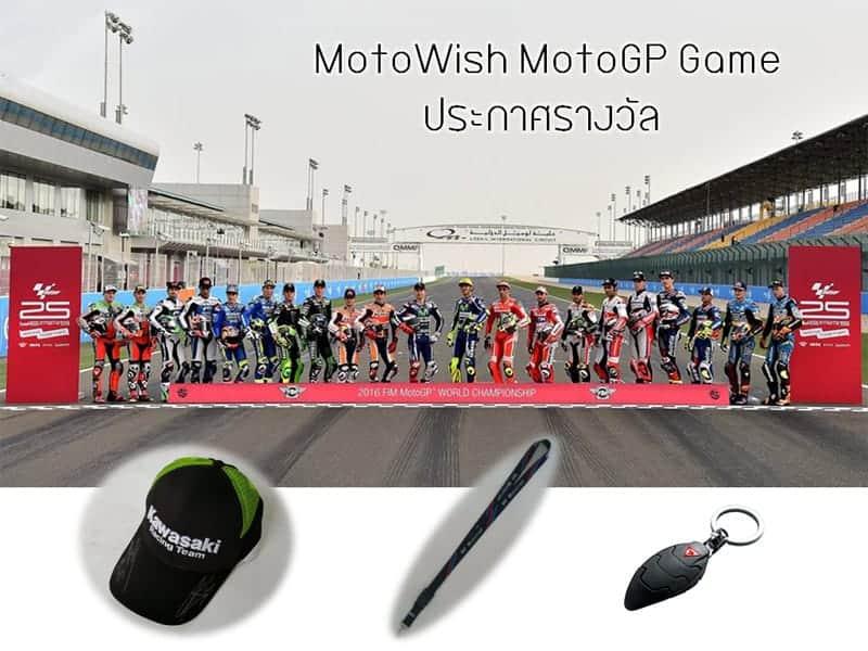 """motowish ประกาศรางวัล - ประกาศผลรางวัล """"Motowish MotoGP Game"""" เกมส์เบิกฤกษ์เปิดฤดูกาล MotoGP 2016 - ผ่านไปเรียบร้อย กับ """"MotoWish MotoGP Game"""" เกมส์เบิกฤกษ์เปิดฤดูกาล MotoGP 2016 และแล้วก็ถึงเวลาที่จะประกาศผลรางวัลผู้โชคดี ที่เราถามว่า"""