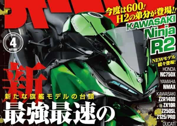 นิตยสารญี่ปุ่นเผยภาพ Kawasaki Ninja R2 ซุปเปอร์ชาร์จสายพันธุ์ใหม่ 600 ซีซี | MOTOWISH 135