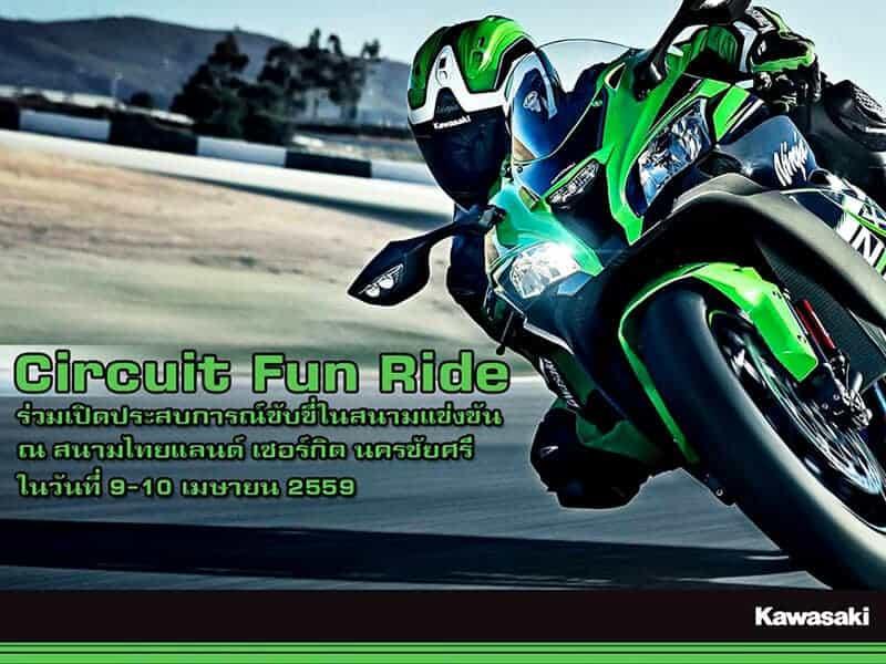 Kawasaki Circuit Fun Ride งานฟรีมีมากันอีกแล้ว | MOTOWISH 5