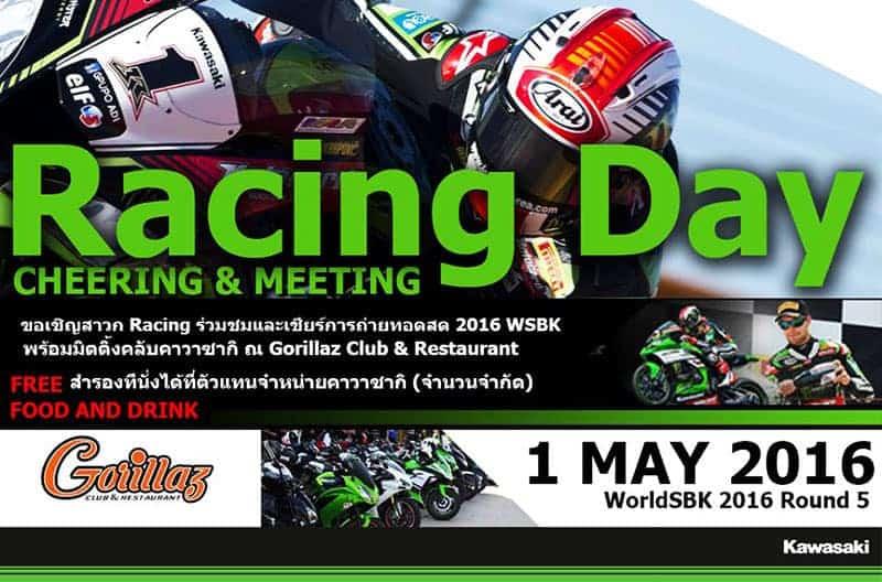 Kawasaki Racing Day : WSBK Cheering & Meeting สายเขียวร่วมเชียร์แล้วลุ้นชาค !!! | MOTOWISH 137