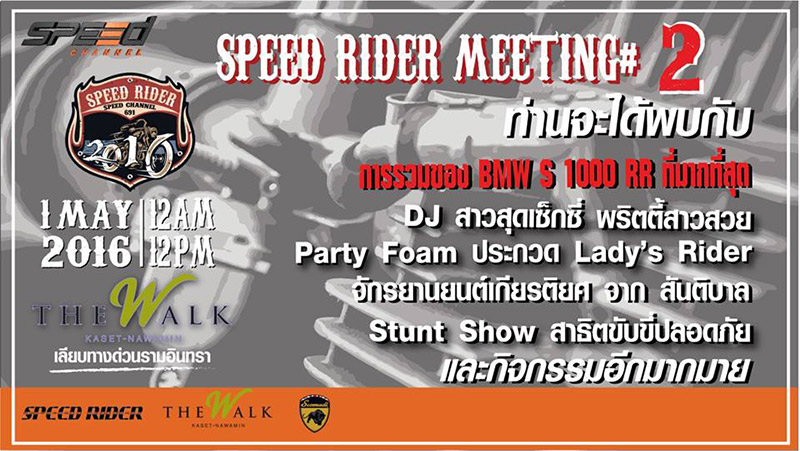 Speed-Rider-Meeting-BMW-S1000RR
