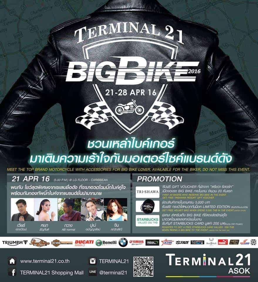 Terminal21 Bigbike Show - หนีร้อน..ไปเดินเล่น..แอร์เย็นๆ..ดูบิ๊กไบค์กัน !!! - อากาศร้อนๆแบบนี้ ไปเดินเล่นในห้างเย็นๆดูรถบิ๊กไบค์กันดีกว่า กับงานโชว์งานขายรถบิ๊กไบค์ที่ห้าง TERMINAL21 สีแยกอโศก ถนนสุขุมวิท จัดกันมาหลายค่ายเลยทีเดียว Yamaha Triumph HD Ducati Benelli พร้อมอุปกรณ์แต่งกายและ Gedget มากมาย