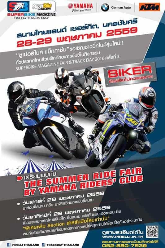 Superbike Mag. ร่วมกับ Yamaha Riders' Club จัดกิจกรรม Summer Ride Fair & Track Day | MOTOWISH 56