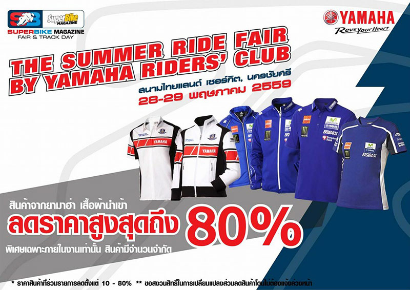 Superbike Mag. ร่วมกับ Yamaha Riders' Club จัดกิจกรรม Summer Ride Fair & Track Day | MOTOWISH 54
