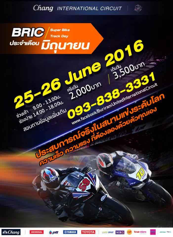 BRIC SuperBike Track Day สนามช้างฯ ประจำเดือนมิถุนายน 2016 | MOTOWISH 8