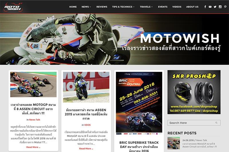 MotoWish ฉลองครบรอบ 1 ปี ร่วมสนุกแจกของรางวัล MotoGP | MOTOWISH 118