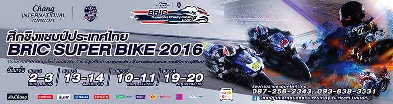 MotoWish-BRIC-Superbike-Championship-2016-Race-1-5