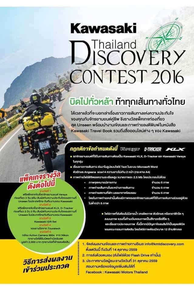Kawasaki Thailand ชวนแฟนๆขับขี่รถ Versys , D-Tracker , KLX ฟรีๆ พร้อมของรางวัลอีกมากมาย | MOTOWISH 9