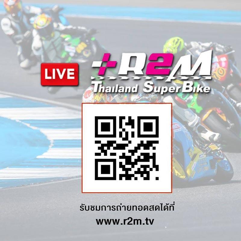 MotoWish-R2M-QR-Code-Live-2016