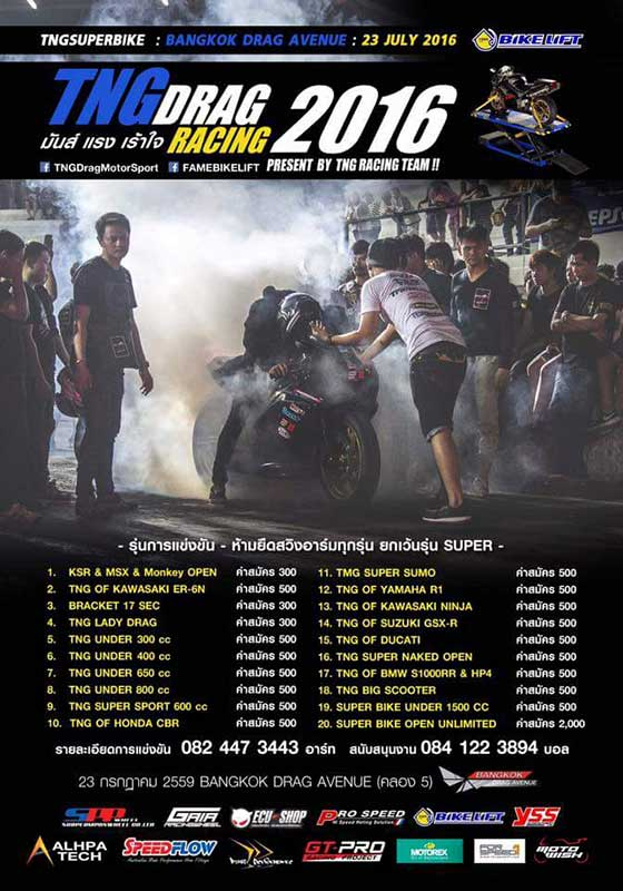 MotoWish-TNG-Drag-Racing-2016-Round-2