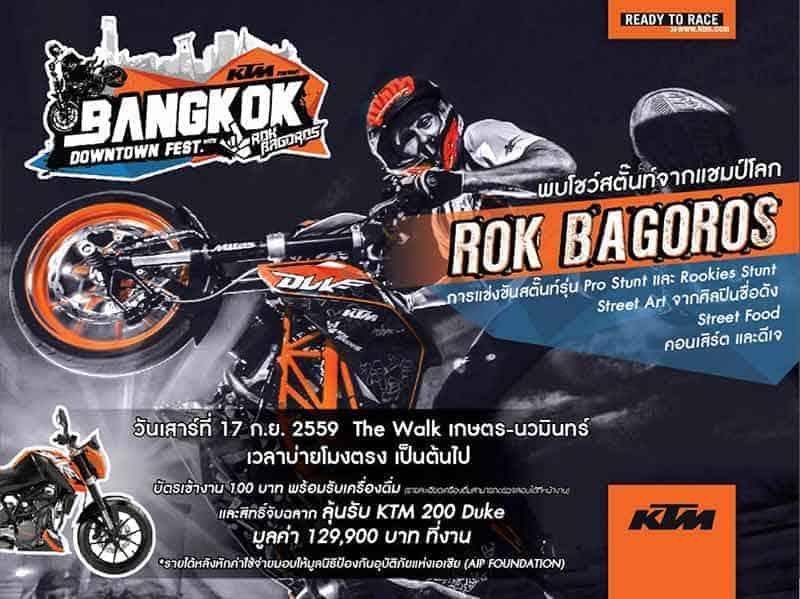 KTM PRESENTS BANGKOK DOWNTOWN FEST การแข่งขันชิงรางวัลและโชว์จากแชมป์โลกสตั้นท์ | MOTOWISH 1