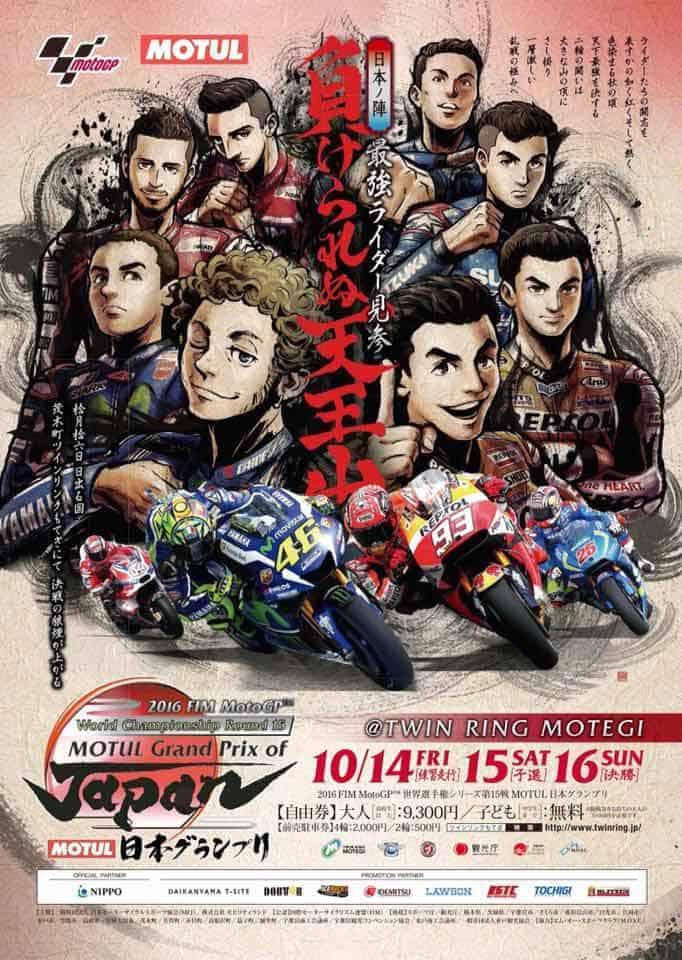 เวลาถ่ายทอดสด MotoGP, Moto2 สนามที่ 15 Motegi ประเทศญี่ปุ่น ทำไมถึงชื่อ ทวิน ริง โมเตกิ ??? | MOTOWISH 173