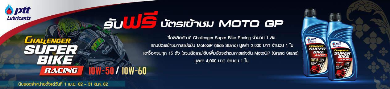 PTT Lubricants MotoGP