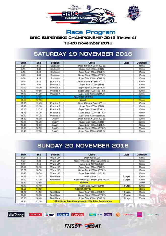 MotoWish BRIC Superbike Race Program - ลิงค์ถ่ายทอดสด BRIC Superbike สนามสุดท้ายชิงแชมป์ประเทศไทย ใครจะได้สิทธิลงแข่งเวิลด์ซุปเปอร์ไบค์ !!! - ลิงค์ชมการถ่ายทอดสด รายการแข่งขัน BRIC Superbike 2016 ชิงแชมป์ประเทศไทย รายการใหญ่สุดของเมืองไทยสนามสุดท้าย จะมีขึ้นในสุดสัปดาห์นี้ มาร่วมลุ้นกันว่าใครจะได้สิทธิ์ไวด์การ์ด ลงแข่งขันในรายการเวิลด์ซูเปอร์ไบค์ ชิงแชมป์ระดับโลกรถโปรดักชั่นต้นปี 2017 หรือชื่อเรียกย่อๆคือ WSBK ที่สนามช้างฯ ได้สิทธิจัดการแข่งขันให้แฟนๆชาวไทยได้ชมกัน