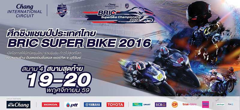 ลิงค์ถ่ายทอดสด BRIC Superbike สนามสุดท้ายชิงแชมป์ประเทศไทย ใครจะได้สิทธิลงแข่งเวิลด์ซุปเปอร์ไบค์ !!! | MOTOWISH 145