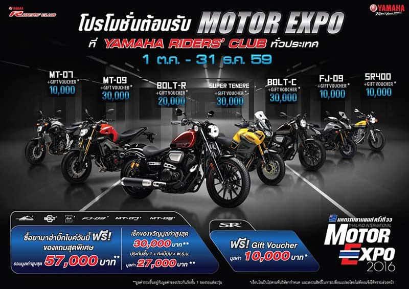 3 วันสุดท้าย Yamaha BigBike Motor Expo 2016 ของแถมหนักมากรวมมูลค่า 57,000 บาท* | MOTOWISH 145
