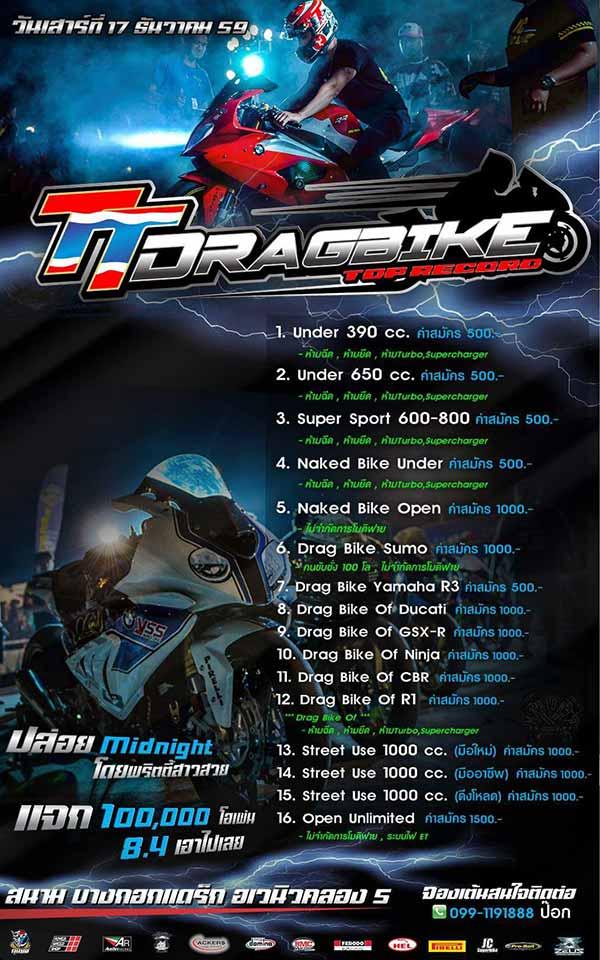 MotoWish TT Dragbike Top Record 2016 1 - #สายแดร็กไบค์ ได้เวลาปล่อยของในรายการแข่งขัน TT Drag Bike Top Record 2016 - #สายแดร็กไบค์ ห้ามพลาดกับรายการแข่งขัน TT Drag Bike Top Recoad 2016 ต้อนรับลมหนาว มาร่วมชมกันว่าใครจะเป็นสุดยอดที่สุดในแต่ละรุ่นการแข่งขัน พร้อมกิจกรรมสตั้นท์โชว์ยกล้อสุดแทรค และรอบพิเศษมิดไนท์ปล่อยรถด้วย Pretty พร้อมโชว์ล้างรถ
