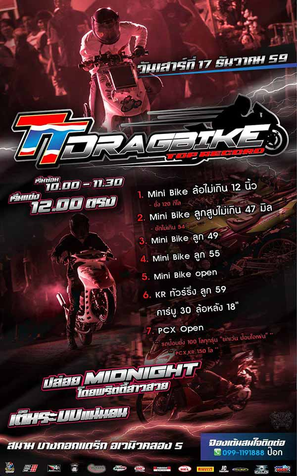 MotoWish TT Dragbike Top Record 2016 2 - #สายแดร็กไบค์ ได้เวลาปล่อยของในรายการแข่งขัน TT Drag Bike Top Record 2016 - #สายแดร็กไบค์ ห้ามพลาดกับรายการแข่งขัน TT Drag Bike Top Recoad 2016 ต้อนรับลมหนาว มาร่วมชมกันว่าใครจะเป็นสุดยอดที่สุดในแต่ละรุ่นการแข่งขัน พร้อมกิจกรรมสตั้นท์โชว์ยกล้อสุดแทรค และรอบพิเศษมิดไนท์ปล่อยรถด้วย Pretty พร้อมโชว์ล้างรถ