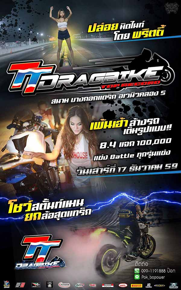 motowish-tt-dragbike-top-record-2016
