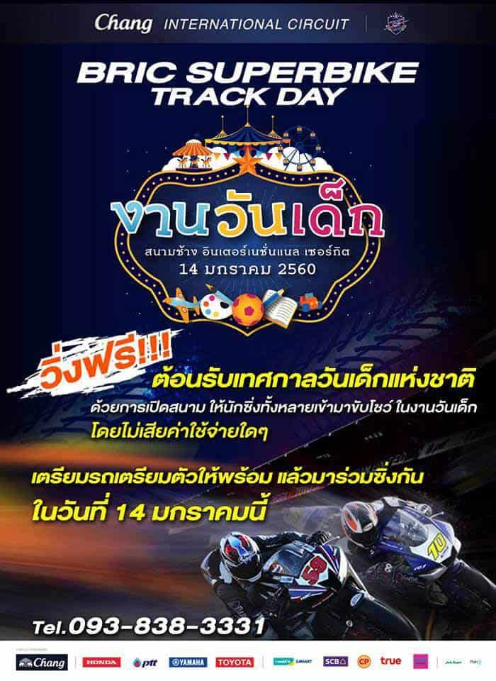 motowish-bric-superbike-track-day-14-january-2017