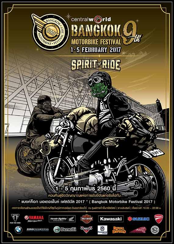 ที่สุดของงานโชว์รถบิ๊กไบค์ Bangkok Motorbike Festival 2017 ครั้งที่ 9 | MOTOWISH 101