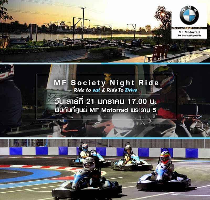 MF Motorrad BMW : Night Ride Go Kart ออกลั่นยามค่ำคืน | MOTOWISH 125