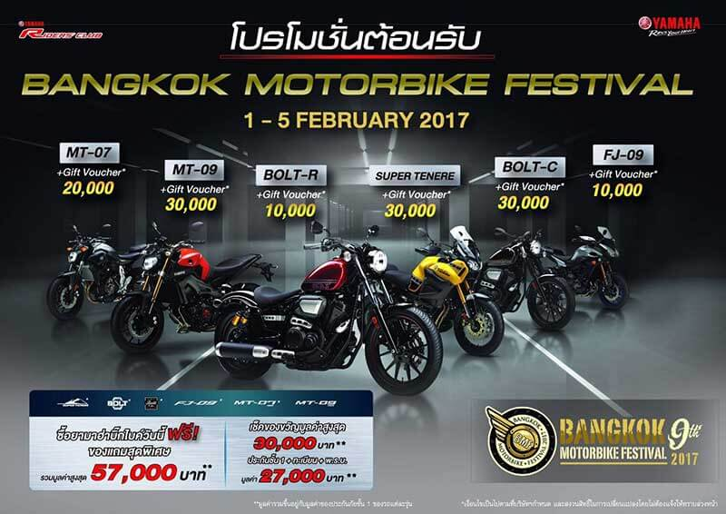 BMF 2017 : โปรโมชั่นรถบิ๊กไบค์ Yamaha ในงาน Bangkok Motorbike Festival 2017 | MOTOWISH 11