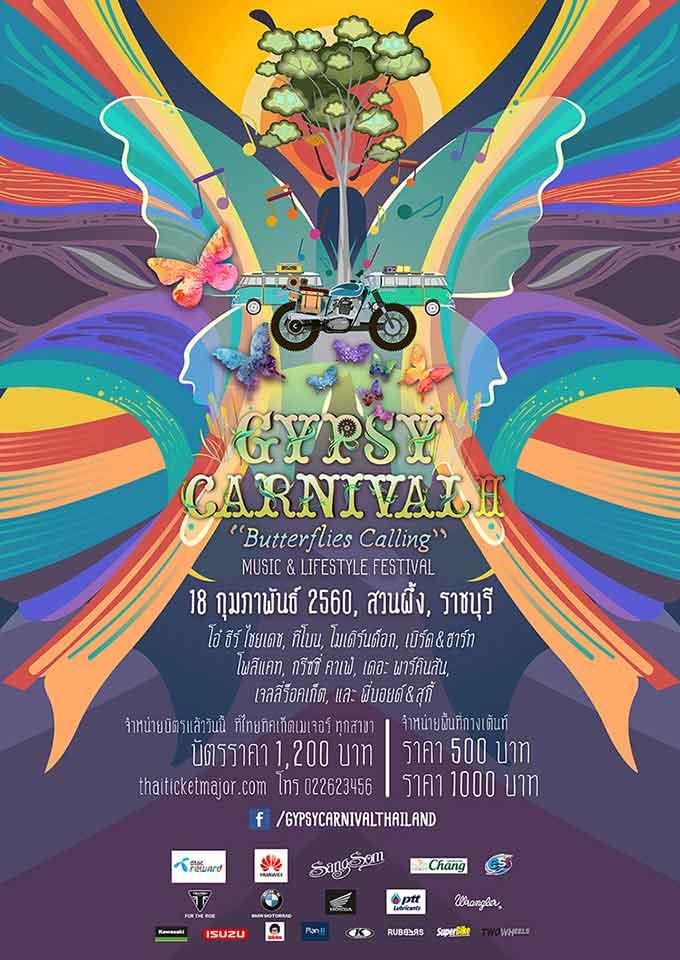 ขุนเขา สายลม และสองเรา Gypsy Carnival II ขี่รถชิวๆ ชมคอนเสิร์ต @ สวนผึ้ง จ.ราชบุรี | MOTOWISH 45