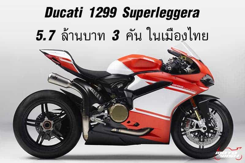 Ducati 1299 Superleggera เปิดราคาขาย 5.7 ล้านบาท ในไทยจำนวน 3 คัน มีเจ้าของหมดแล้ว!!! | MOTOWISH 147