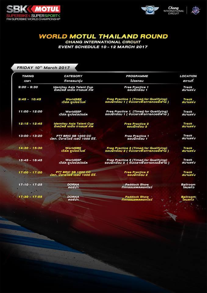 world superbike championship thai round (3)