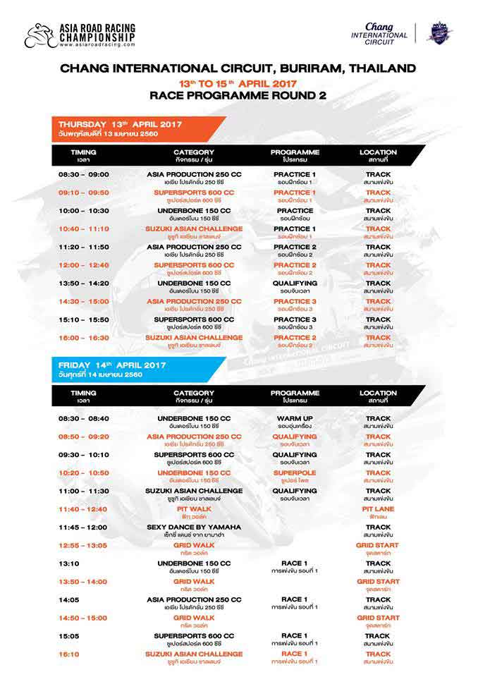 MotoWish-2017-ARRC-Race-Programme-Round-2-Friday