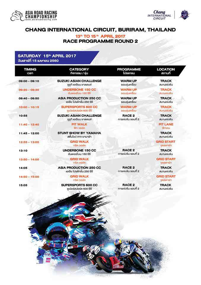 MotoWish-2017-ARRC-Race-Programme-Round-2-Saturday
