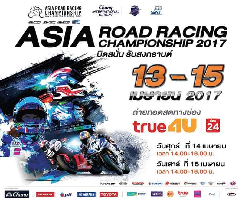 MotoWish-2017-Asia-Road-Racing-Championship-Round-2-Thailand