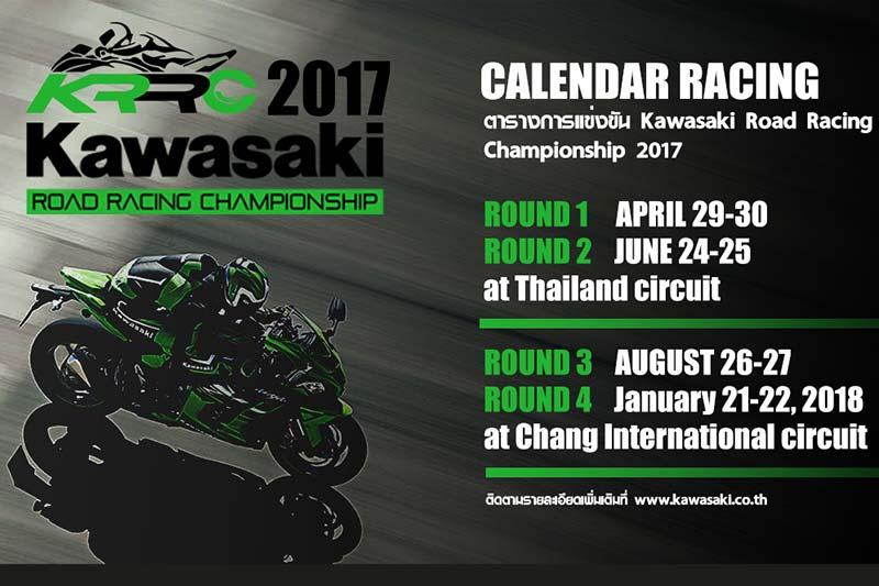 MotoWish-Calendar-Kawasaki-Road-Racing-Champions-2017