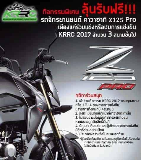 เพียงเข้าชมหรือลงแข่งขันในรายการ KRRC 2017 ก็มีสิทธิ์รับรถ Z 125 Pro ขี่กลับบ้านไปฟรีๆ | MOTOWISH 24