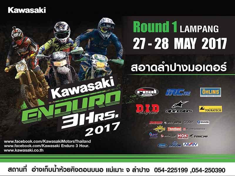 สายฝุ่นไม่ควรพลาด Kawasaki Enduro 3 Hours 2017 สนามที่ 1 เรียนขับขี่พร้อมลงแข่งขัน คาวาจัดหนักจัดเต็ม!!! | MOTOWISH 73