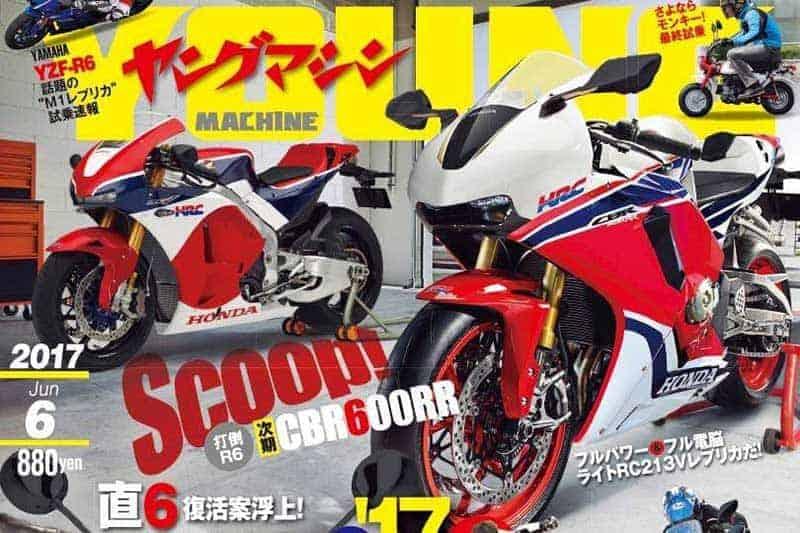 หรือมันจะกลับมาอีกครั้ง! Young Machine เผยโฉมหน้า New Honda CBR600RR บนหน้าปก | MOTOWISH 156