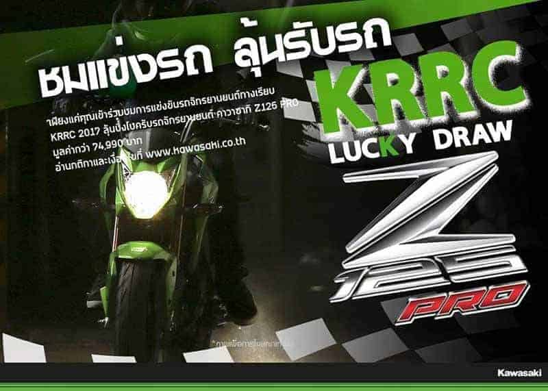 Kawasaki-Road-Racing-2017-Round-2-01