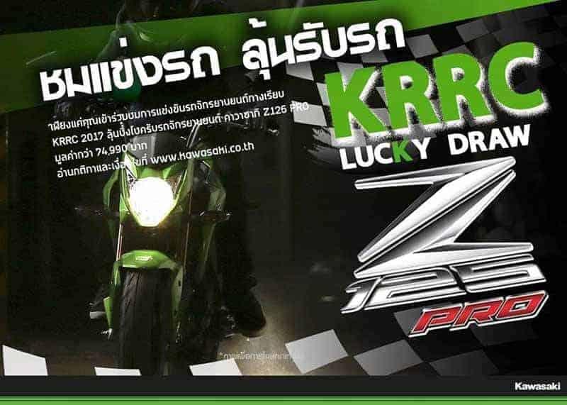 Kawasaki Road Racing 2017 Round 2 01 - Kawasaki Road Racing Championship 2017 สนามที่ 2 ร่วมเชียร์ร่วมชมพร้อมลุ้น Z125 Pro ไปขี่กันฟรีๆ - เตรียมพบความมันส์กับการแข่งขันรถจักรยานยนต์ทางเรียบรายการ Kawasaki Road Racing Championship 2017 สนามที่ 2 พร้อมลุ้นรางวัลรถ Z125 PRO ไปขี่กันฟรีๆ และกิจกรรมต่างๆมากมาย