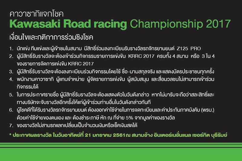 Kawasaki Road Racing Championship 2017 สนามที่ 2 ร่วมเชียร์ร่วมชมพร้อมลุ้น Z125 Pro ไปขี่กันฟรีๆ | MOTOWISH 47
